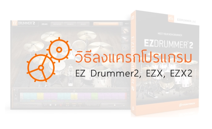 how to install crack ezdrummer2 ezx ezx2