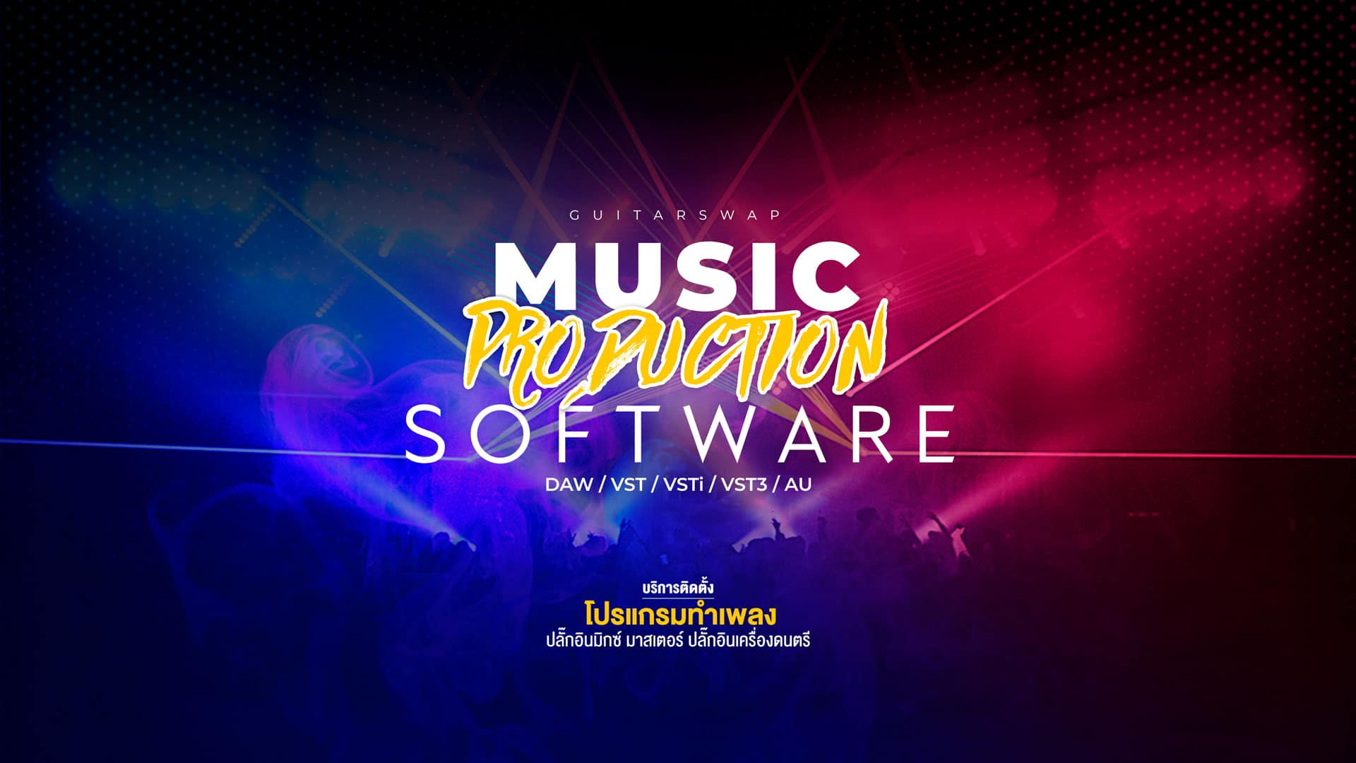 บริการติดตั้งโปรแกรมทำเพลง VST, VSTi ปลั๊กอิน มิกเสียง มาสเตอร์ โปรแกรมเครื่องดนตรี